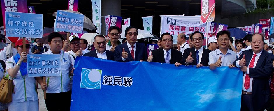 經民聯全力呼籲支持政改方案