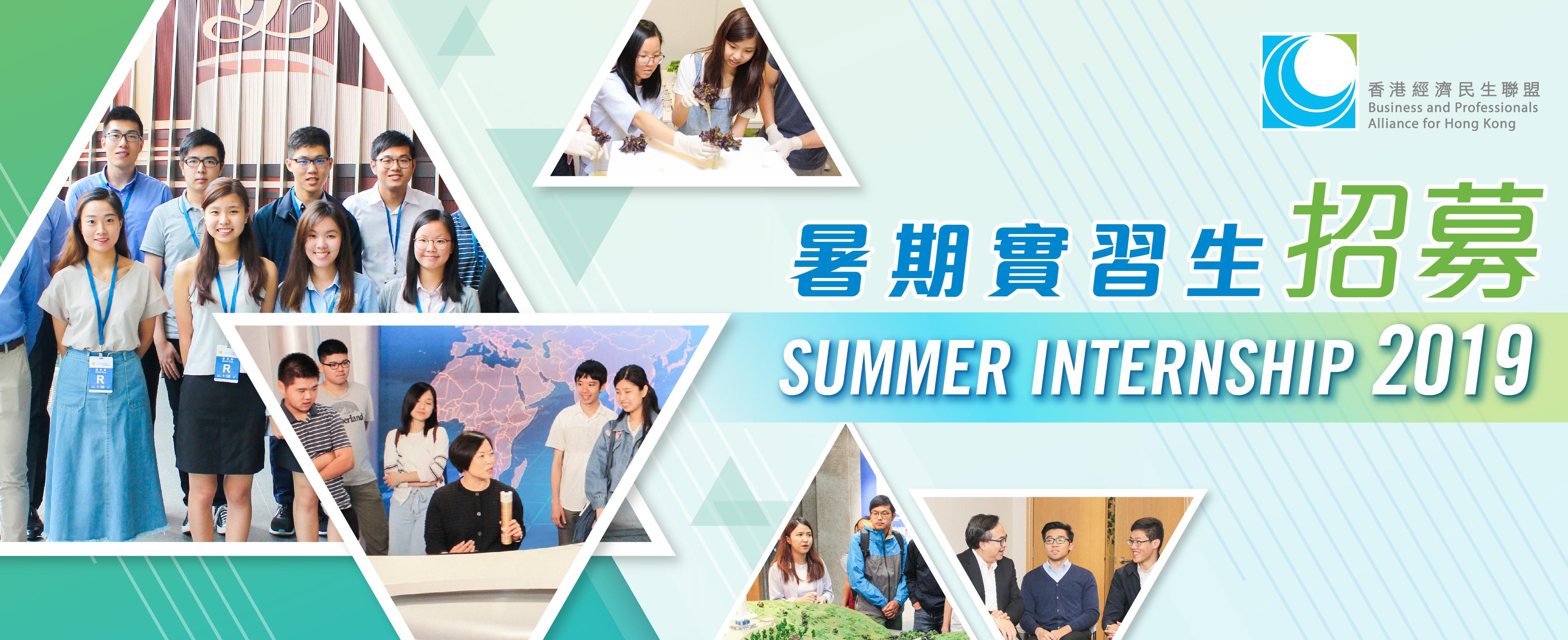 2019 暑期大專生實習計劃招募