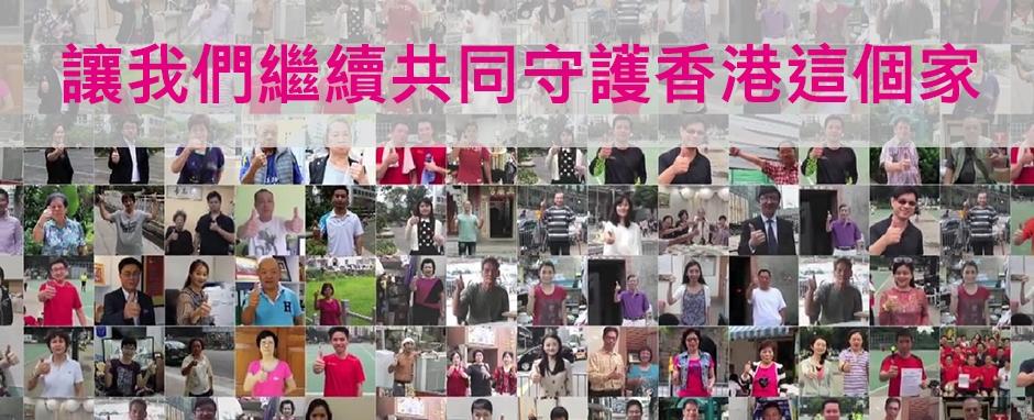 經民聯推出「守護法治 支持警方秉公執法」短片